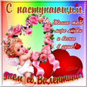 Подборка открытки день святого Валентина