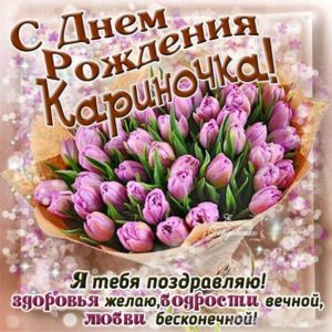 С днем рождения Карина картинка. Цветы, букет, тюльпаны, открытка с тюльпанами, мерцающие эффекты.