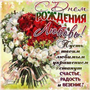 C днем рождения Любовь открытка красивые розы