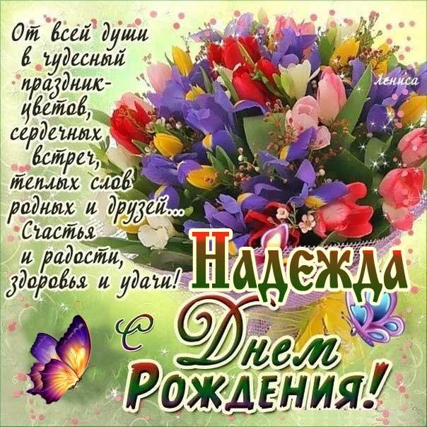 С днем рождения Надежда картинка букет цветов