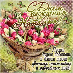 С днем рождения Наташа открытка букет тюльпанов