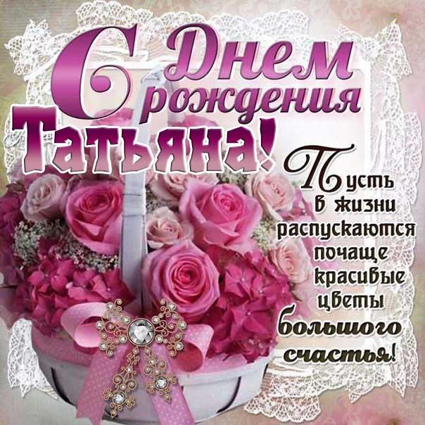 pozdravleniya-s-dnem-rozhdeniya-tatyane-krasivie-otkritki foto 17
