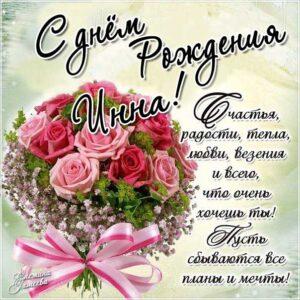 C днем рождения Инна открытки с надписью розы