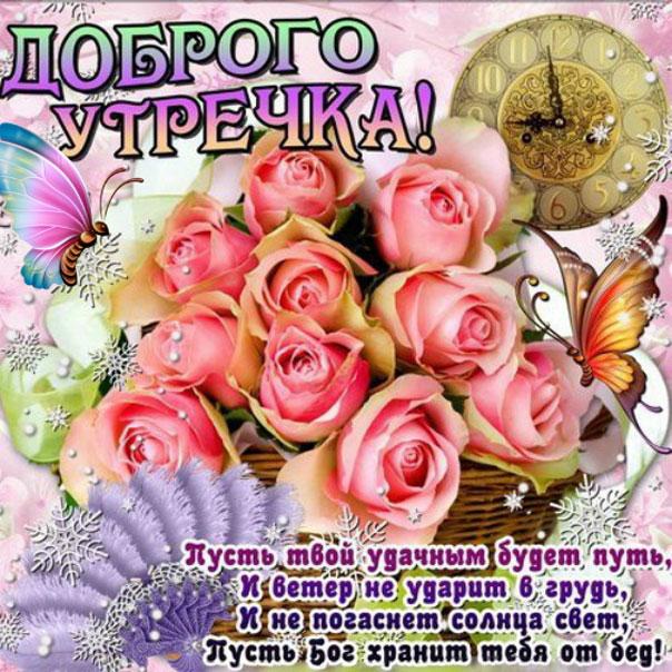 Розы и пожелание с добрым утром