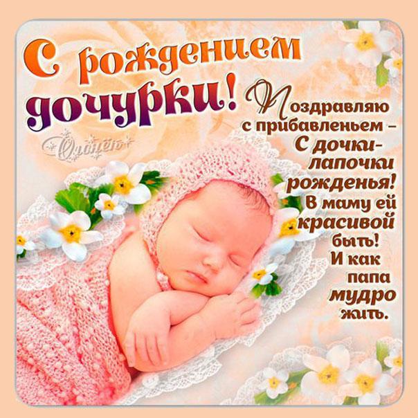Поздравительная открытка папе с рождением доченьки