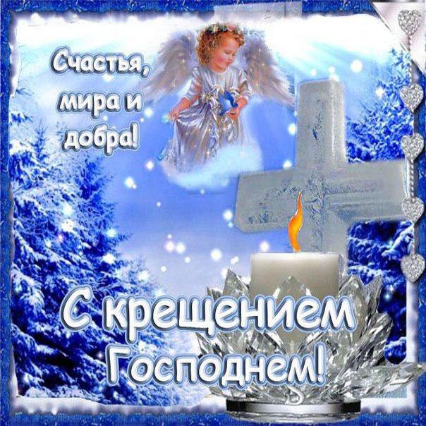 Печать открыток, открытка поздравление крещение