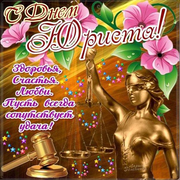 Двигающие открытки день юриста