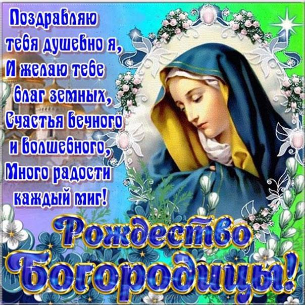 Поздравления с рождеством богородицы в картинках 21 сентября, картинка надписью