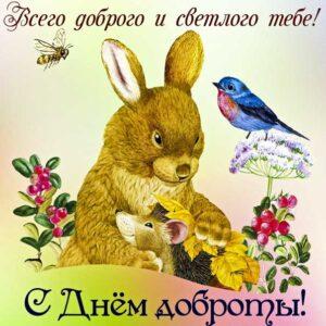 Открытка с большим добром, день доброты. С добротой к тебе, со словами добра, о доброте и приятных эмоциях, обнимаю, цветы, сердце доброе, мигающие, 17 февраля, картинки любимым людям.