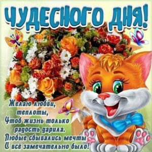 Мерцающая картинка чудесного дня. Красивая надпись, мультяшка, лисенок, цветы, стих, текст, мерцание, узоры, слова, бабочки.