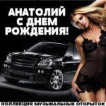 Анатолий картинки мерцание день рождения