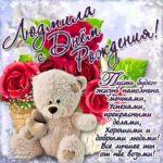 Людмила гиф картинки день рождения