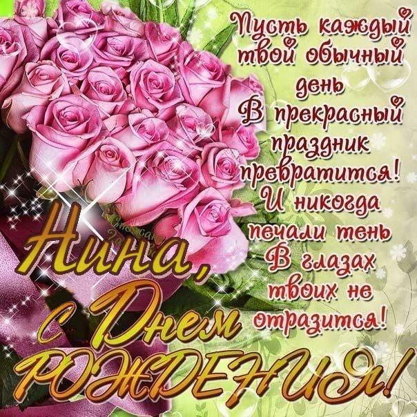 С днем рождения Нина картинка открытка розовые розы букет
