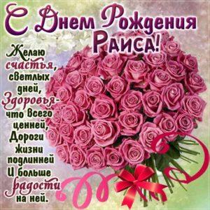 Розовые розы открытка с днем рождения Раиса картинки