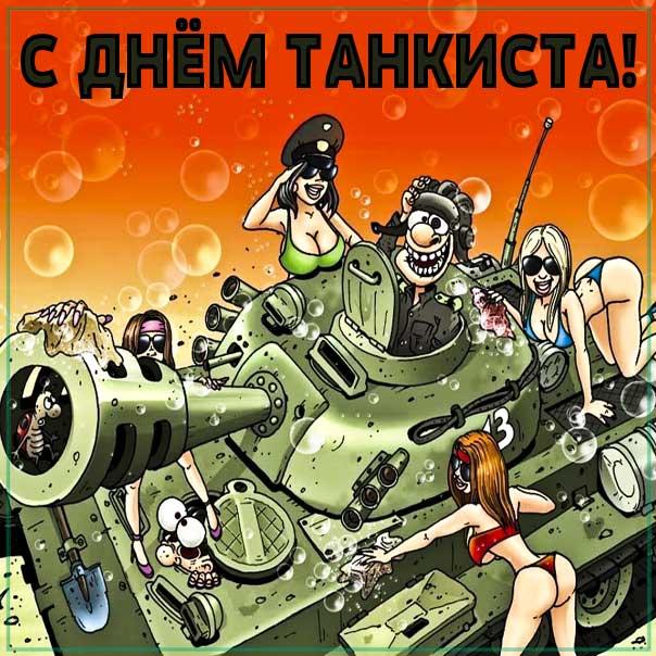 день рождения танкиста фото