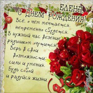 с днем рождения Елена открытка
