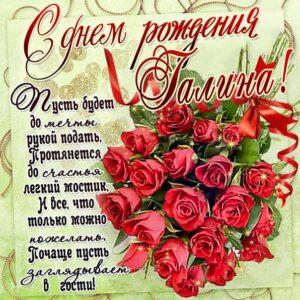 С днем рождения Галина