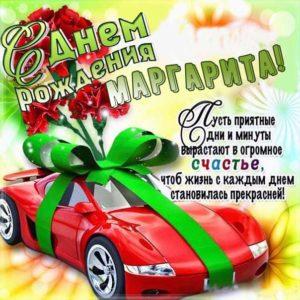 С днем рождения Маргарита открытка с автомобилем с фразами