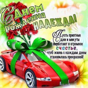 С днем рождения Надежда открытки с автомобилем подарок