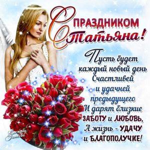 Открытка Татьяне волшебного дня тебе. Пожелание Танюше, цветы, сердечко, текст, красивая надпись, со стихом, мигающая, картинки, комплимент Тане, праздник.