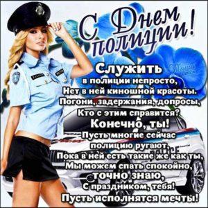 День полиции картинки поздравление. Девушка полицейский, машина, надпись