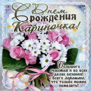 С днем рождения Карина поздравление картинка. Букет цветов, с песней, надпись пожелание, стих, мерцающие, узоры.