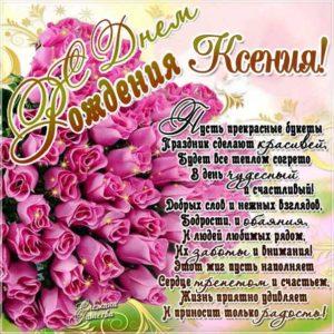 С Днем рождения Ксения мигающая картинка. Букет, цветы, розовые розы, поздравить надпись, с фразами, есть стих, узоры, с розами.