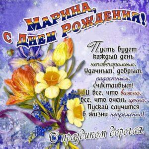 С днем рождения Марина открытка с фразами букет цветов