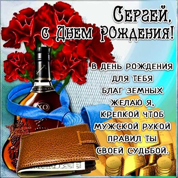 s-dnem-rozhdeniya-sergej-otkritki-pozdravleniya foto 12