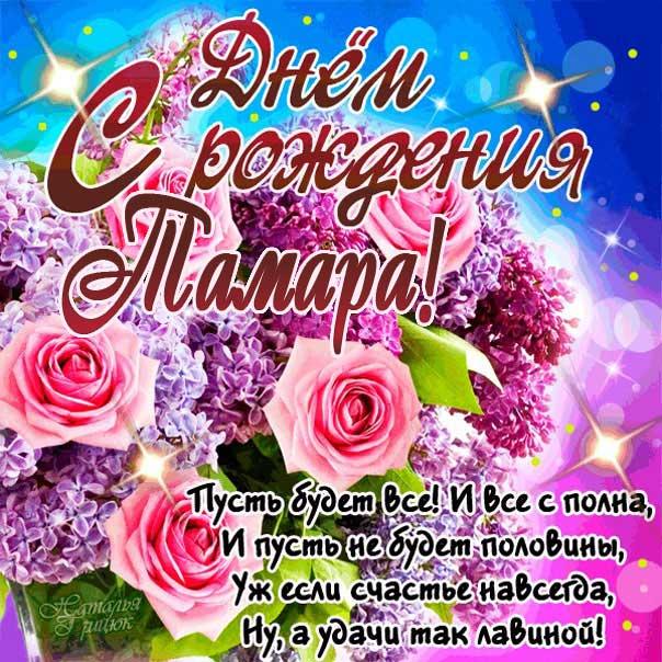 Яркие розы с днем рождения Тамара картинка с надписью