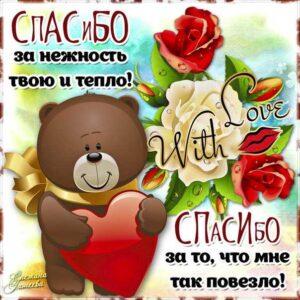 Позитивная картинка люблю за нежность. Романтичного дня, с надписью люблю, фразы про любовь к, мишка плюшевый, стрела любви, текст про любовь, красивая картинка спасибо люблю.