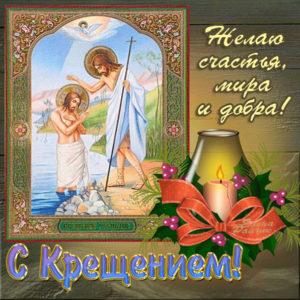 Православные открытки с Крещением Господним