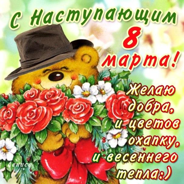 Открытки 8 Марта розы