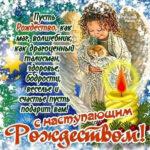 С наступающим Рождеством Христовым