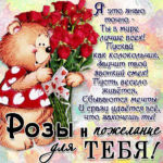 Большие открытки с розами пожелание