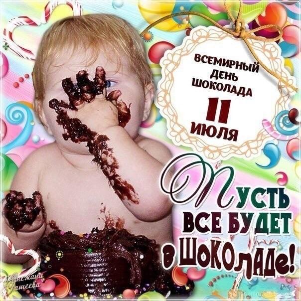 Картинки, поздравление с днем шоколада картинки