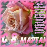 Открытка с 8 Марта любимой