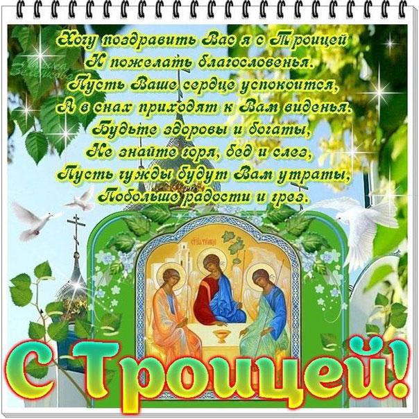 святая троица стихи картинки тут вызывают доске