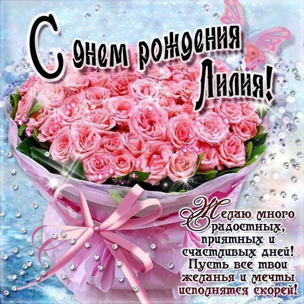 Открытка розовые розы день рожденья Лилия