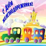 Юморные открытки день Железнодорожника