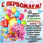 Бесплатно открытки с 1 мая