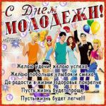Позитивные открытки с днем Молодежи
