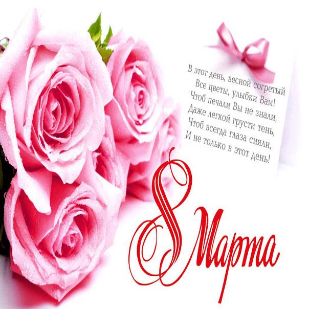 Красивая открытка куме на 8 марта, наращивание ресниц