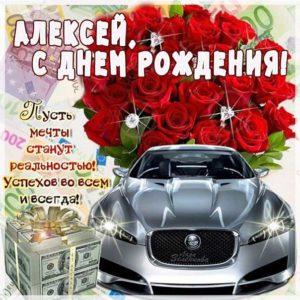 С днем рождения Алексей открытка-картинка. Классная машина, деньги, гиф со стихом