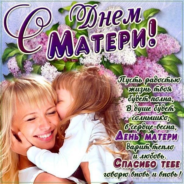 Внуку месяца, поздравительная открытка на день матери