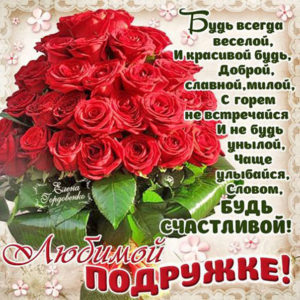 Подруге шикарные розы открытки и картинки
