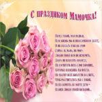 Розы букет день Матери