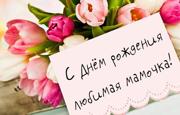 Подарок на День рождения Мамы