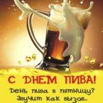 Пиво картинка со словами