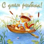 Музыкальные открытки день Рыбака